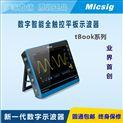 麦科信平板示波器便携式示波器
