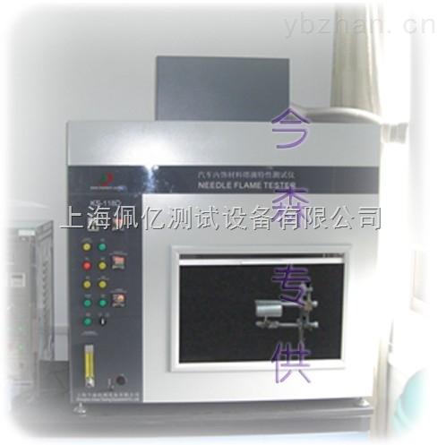 汽车内饰材料熔滴特性测试仪 KS-118D