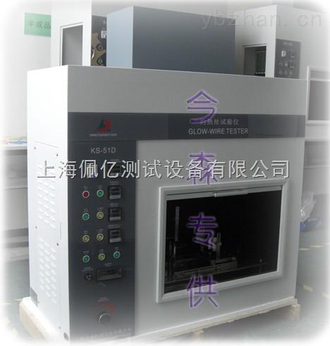 上海佩亿灼热丝试验仪中的精品灼热丝试验仪 KS-51D