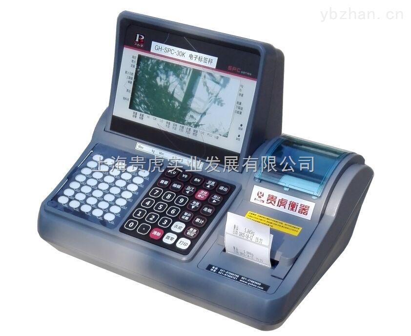 30kg/50kg/100kg/300k-一體式熱敏標簽打印電子秤