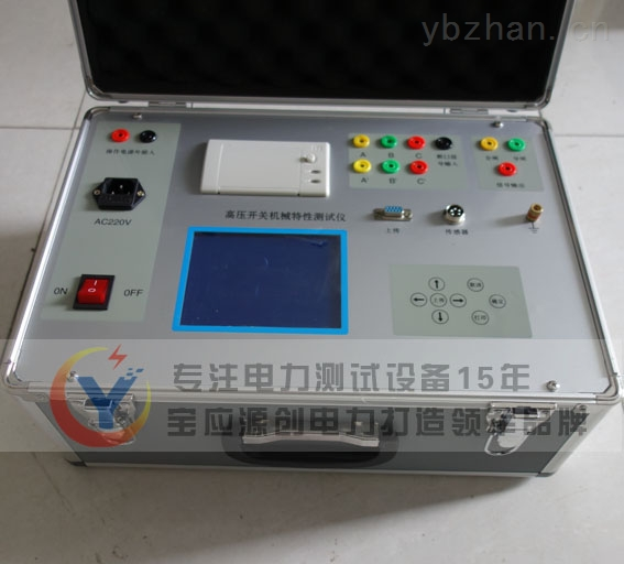 YCKG-1高压开关机械特性测试仪