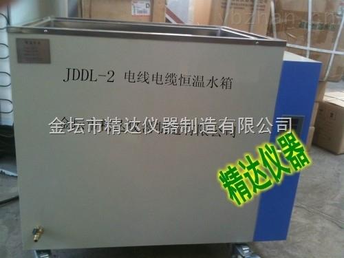 JDDL-3-電線電纜恒溫水浴箱