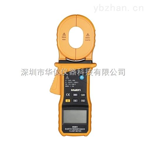 h300 深圳h300数字式接地电阻测试仪