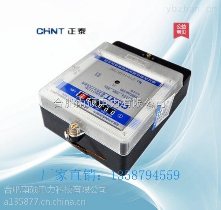 正泰电能表电度表 单相电子式dds666