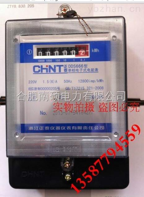 正泰家用电子表电能表dds666-1.5/6(互感式)