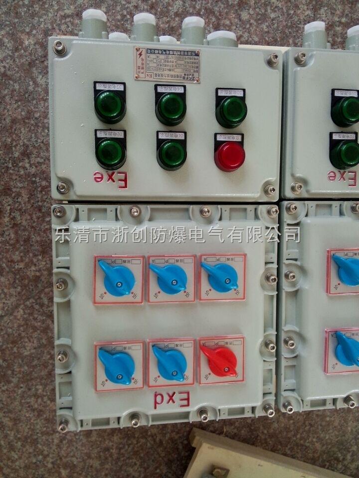 BXD防爆动力电器箱