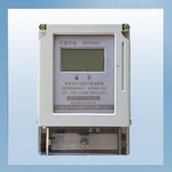 智能IC插卡電表廠家
