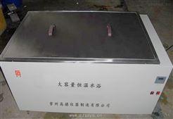 GDHC系列大容量超级恒温水浴
