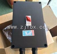 BDZ8050BDZ8050防爆防腐断路器