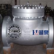 湖泉专业生产电动工业旋启式止回阀系列