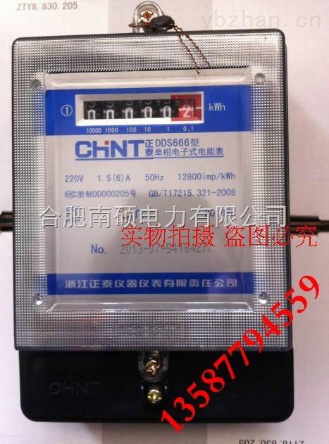 家用电子表电能表dds666-1.5/6