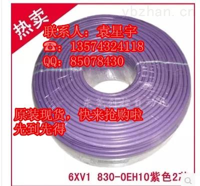 830-0eh10-供应西门子dp电缆6xv1