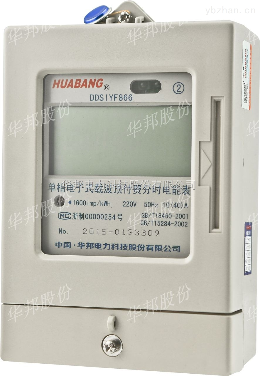 DDS228-單相電子式電能表485通訊液晶顯示