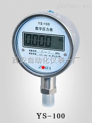 西安YS-100数字压力表