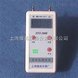 SYT-2000数字式微压计/数字式压差计