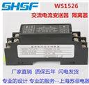 WS1526有源信號隔離器 電流變送器AC0-5A/0-1A/4-20mA/10V
