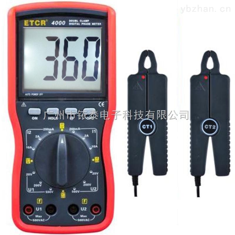 一.双钳数字相位伏安表/双钳相位伏安表简介: ETCR4000双钳数字相位伏安表/双钳相位伏安表可以在被测回路不开路的情况下直接测量交流电压和交流电流,测量两电压间、两电流间和电压电流间的相位,此外,还可间接测得电路的功率因数和功率,可以判别三相相序,变压器接线组别、感性、容性电路,测试二次回路和母差保护系统,读出差动保护各组CT之间的相位关系,检查电度表的接线正确与否,检修线路设备等。 ETCR4000双钳数字相位伏安表/双钳相位伏安表采用超大LCD显示屏,具有蓝屏背光,显示一目了然,尽显精美豪华外观。