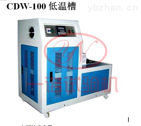 DWC-100型冲击试验低温槽济南一诺仪器厂家