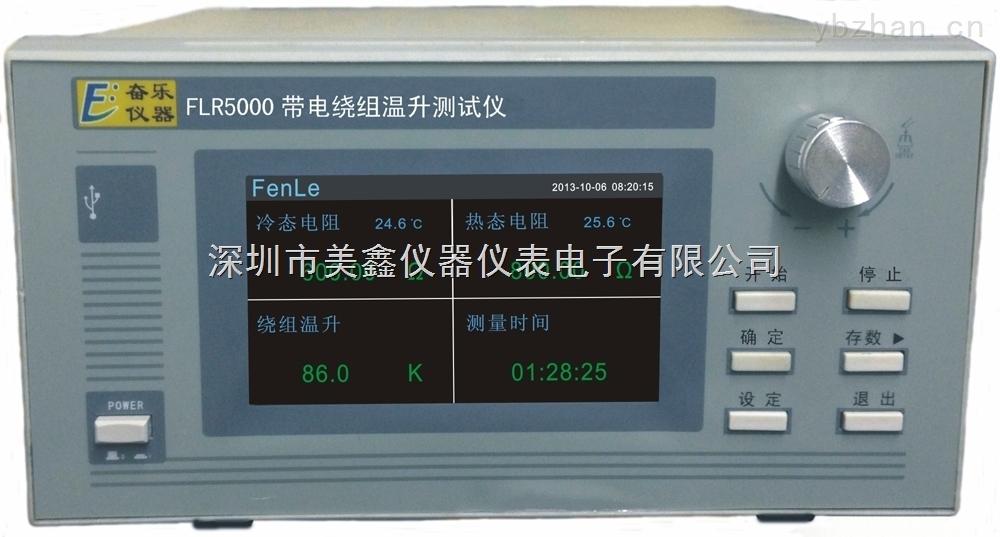 奋乐 FLR5000 带电绕组温升测试仪(单绕组) 电机温升测试仪