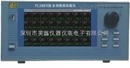 奋乐FL34970B多路数据采集仪