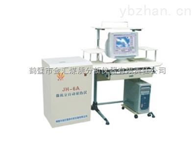 JH-6A微机全自动量热仪你的所选