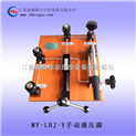 台式液压压力泵 台式压力泵厂家直销