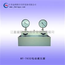 电动液压源 电动压力校验台 *