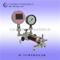 便攜式手動液壓源 手持式壓力源
