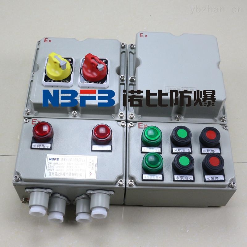 供应温州的防爆配电箱柜体300*400*150