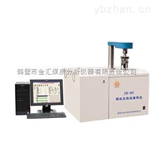 金汇JH-9C微机全自动量热仪热卖中