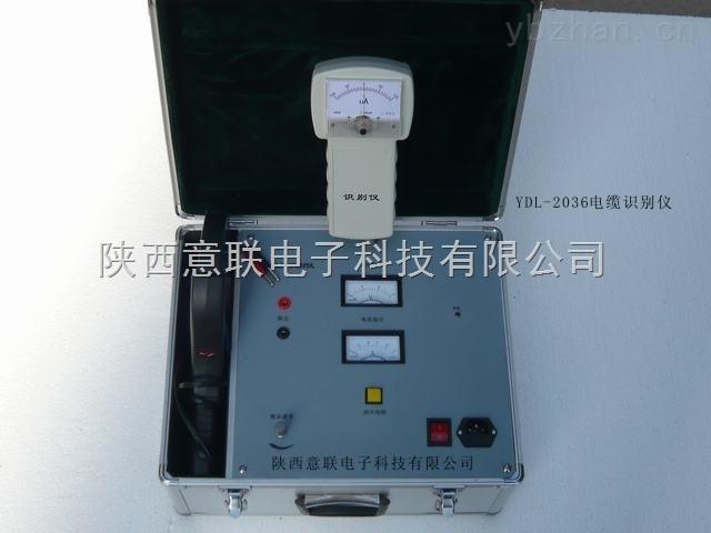 YDL-2036电缆识别仪