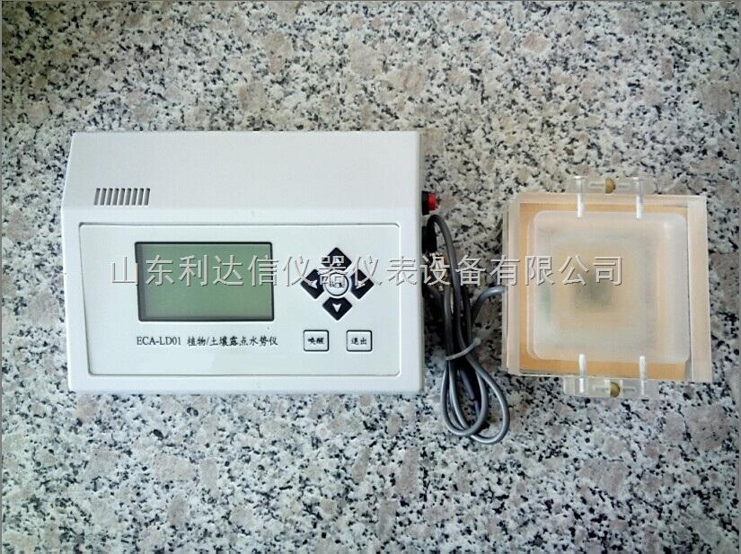 LDX-ECA-LD01-植物露点水势仪/土壤露点水势仪