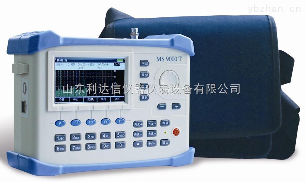 LDX-MS9000T-數字信號場強儀