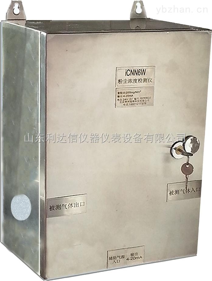 LDX-iCNN6W-粉塵濃度檢測儀/粉塵濃度監測儀