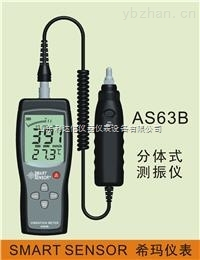 AS63B-分体式测振仪