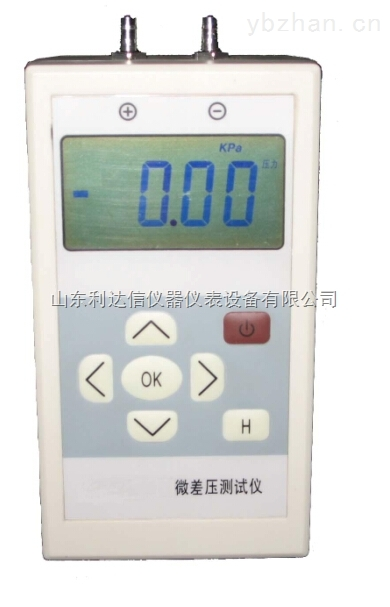 LDX-RE-9000-数显压差计 负压计