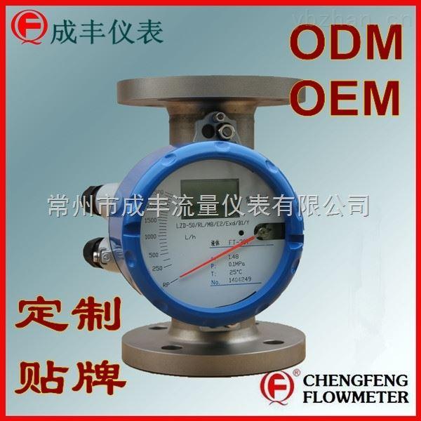 包邮包税常熟远传隔爆金属管浮子流量计【成丰仪表】ODM/OEM液晶显示信号输出