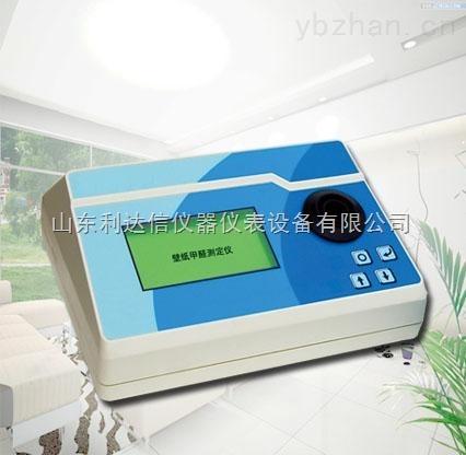 LDX-201SW-壁纸甲醛测定仪 室内甲醛检测仪