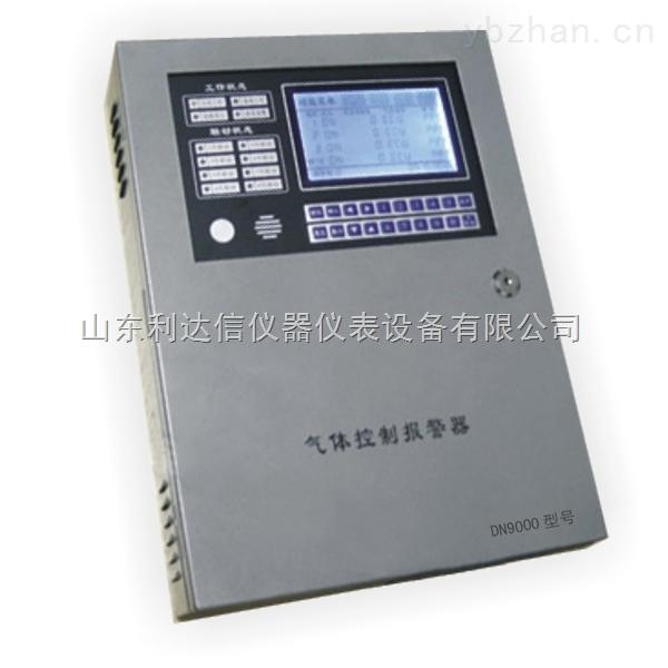 LDX-DN9000-多通道氣體控制報警器