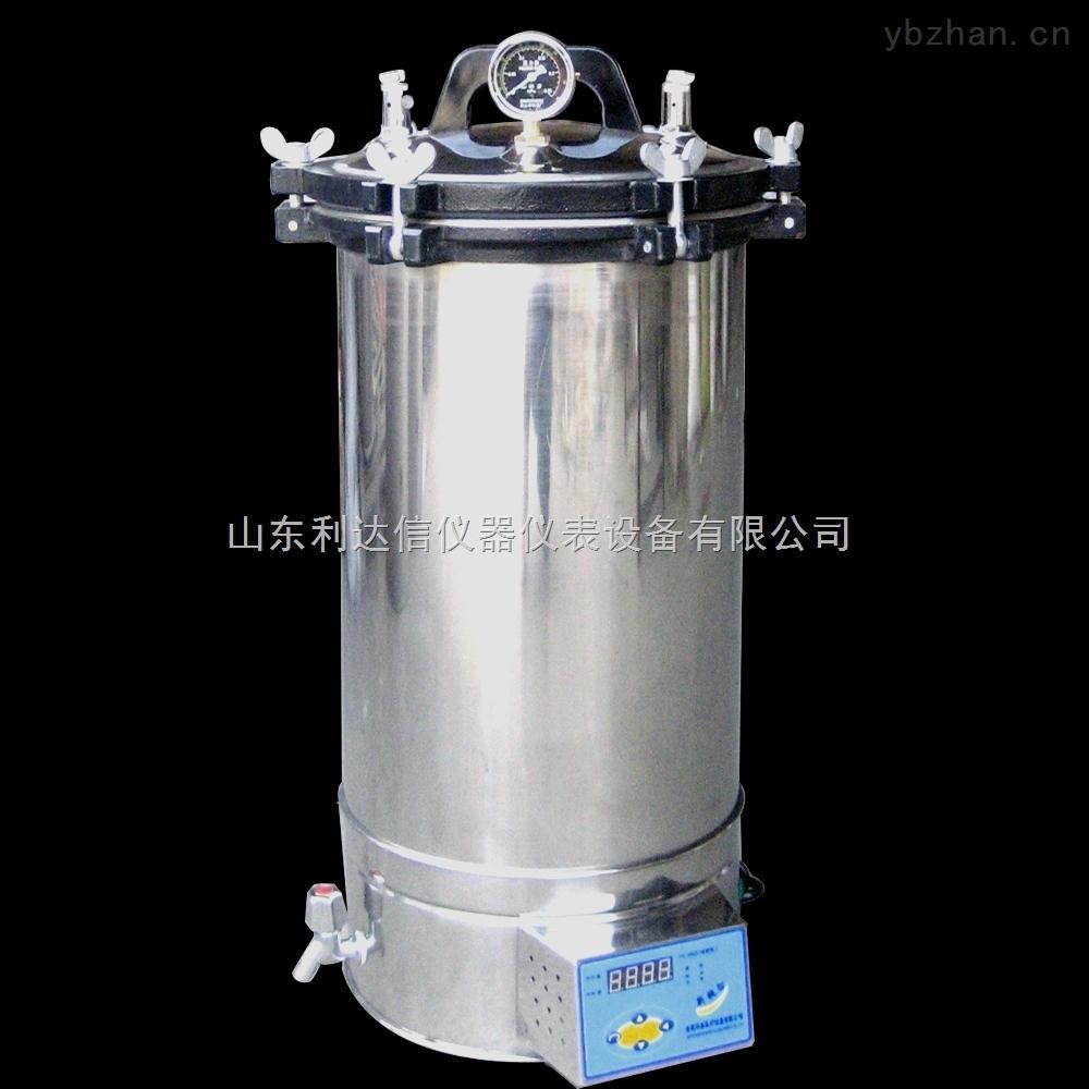 LDX-YX-280D(數顯)-手提式壓力蒸汽滅菌器
