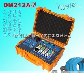 LDX-DM212A-便攜式多功能電能表現場校驗儀