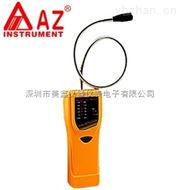 台湾衡欣AZ7201瓦斯测漏仪  可燃气体检测仪