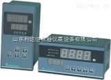 LDX-XMT-22A-智能數字顯示調節儀