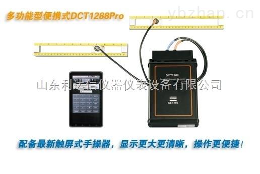 LDX-DCT1288Pro-多功能型便攜式超聲波流量計/0.5級超聲波流量計/手持式超聲波流量計