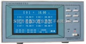 奮樂FL34970B多路電流采集儀