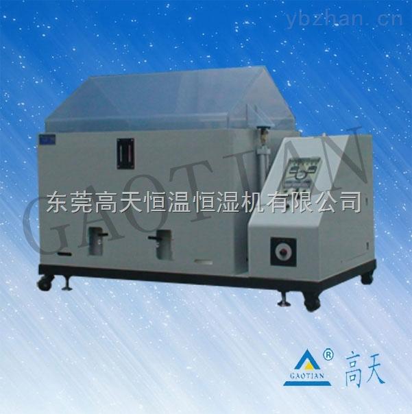 武汉大型盐雾试验箱/盐雾试验机/盐雾测试机