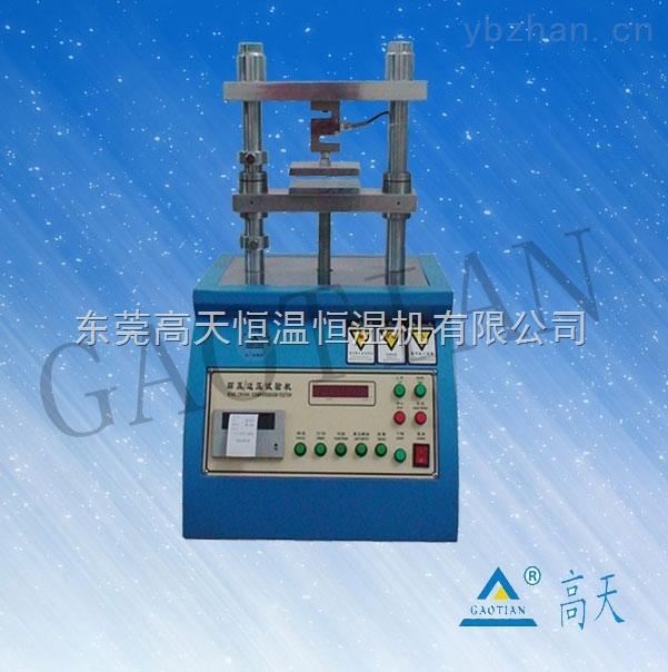 武汉环压强度测试机/边压强度试验机/环压机