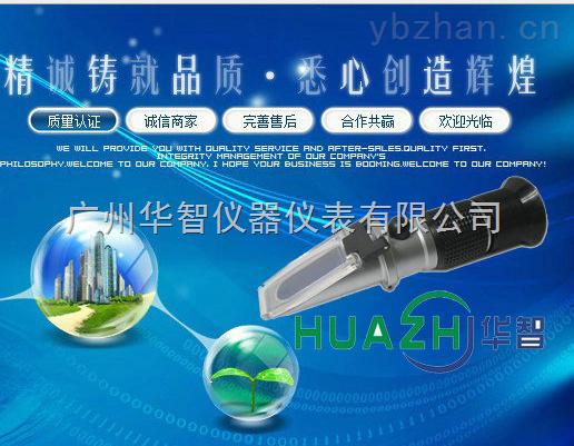 HZ-8T-手持式乙二醇浓度测量折光仪HZ-8T