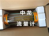 LZB-80F玻璃轉子流量計中龍專業生產
