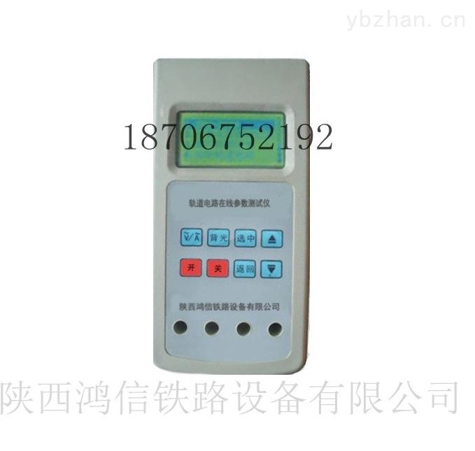 轨道电路参数测试仪轨道电路相位差测量